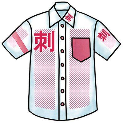 半袖ワイシャツ