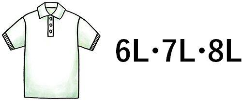 大きいサイズの特大ポロシャツ 6L・7L・8L