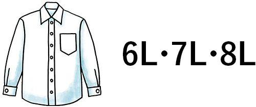 大きいサイズの特大ワイシャツ 6L・7L・8L