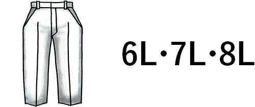 大きいサイズの特大スラックス 6L・7L・8L
