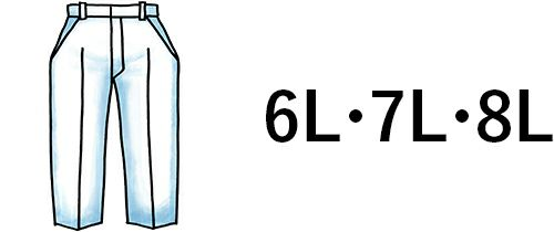 大きいサイズの特大コックパンツ 6L・7L・8L