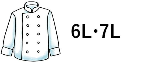 大きいサイズの特大コックコート 6L・7L