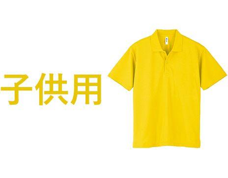 子供用ポロシャツ