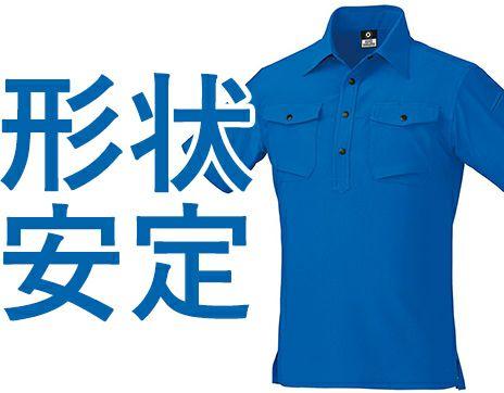 形態安定ポロシャツ