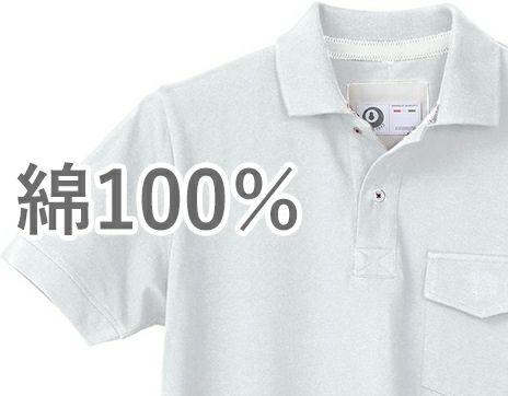 綿100%ポロシャツ