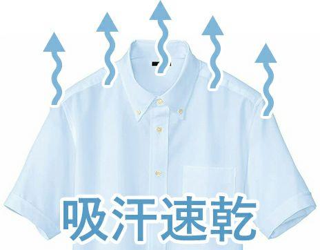 吸汗速乾ワイシャツ