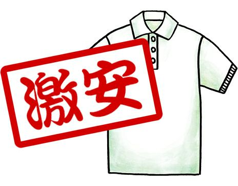 激安ポロシャツ