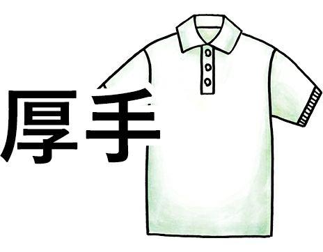 厚手ポロシャツ