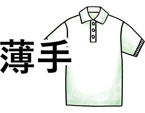 薄手ポロシャツ