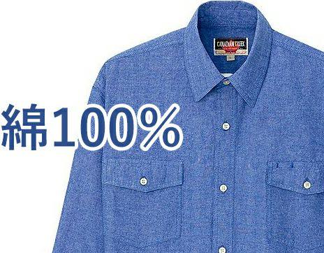 綿100%ワイシャツ