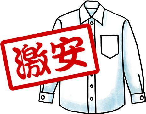 激安ワイシャツ