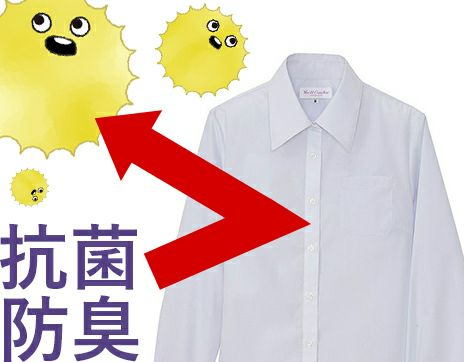 抗菌防臭ワイシャツ