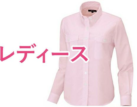 レディース用ワイシャツ