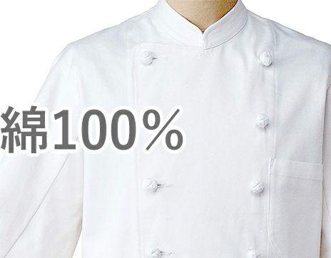 綿100%コックコート