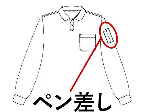 ペン差し付きポロシャツ
