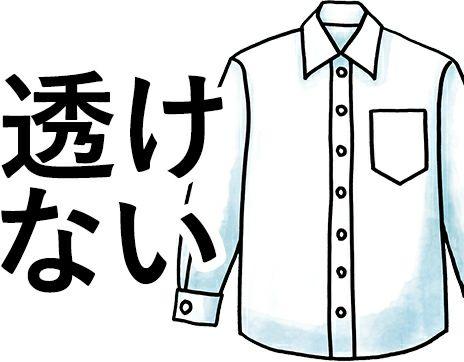 透け防止ワイシャツ、ブラウス
