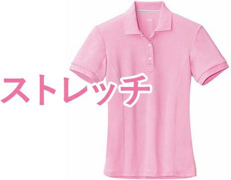 ストレッチポロシャツ