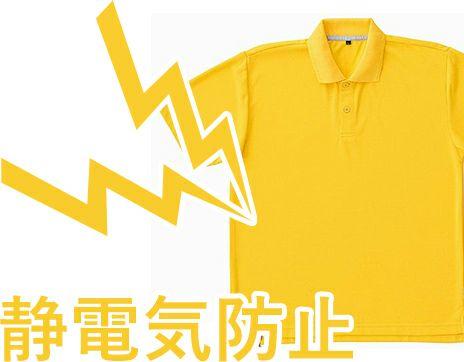 静電気防止ポロシャツ