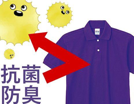 抗菌防臭ポロシャツ