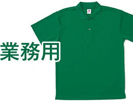 作業用・業務用ポロシャツ