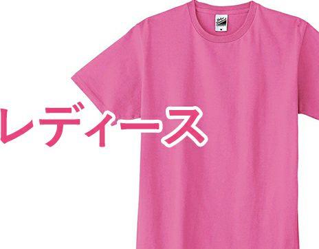 女性用Tシャツ
