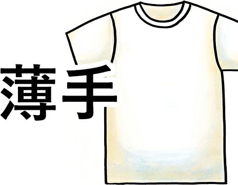 薄手Tシャツ