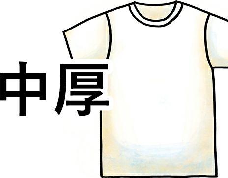 中厚Tシャツ