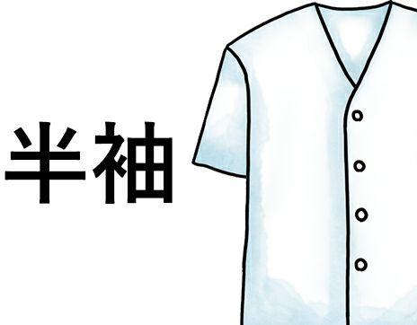 半袖調理服・調理白衣