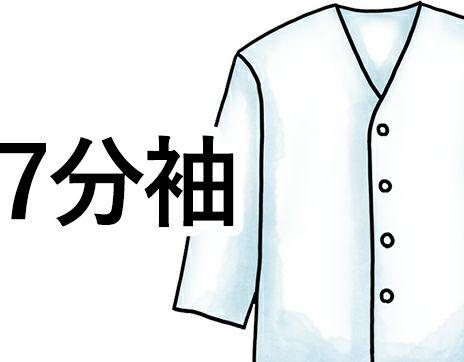 七分袖調理服・調理白衣