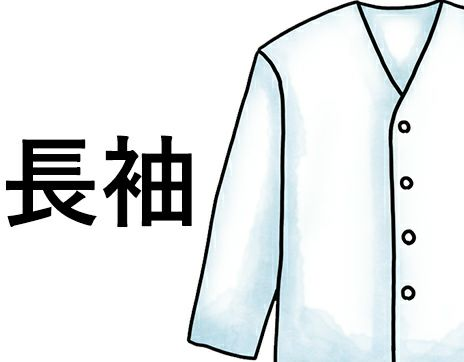 長袖調理服・調理白衣