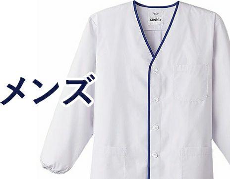 メンズ(男性用)調理服・調理白衣