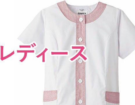 レディース(女性用)調理服・調理白衣