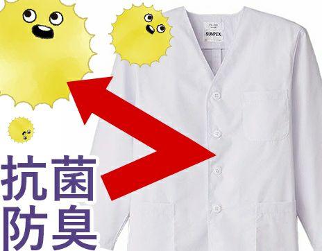 抗菌・防臭加工の調理服