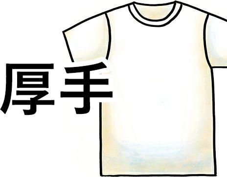 厚手Tシャツ