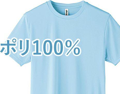 ポリエステル100%Tシャツ