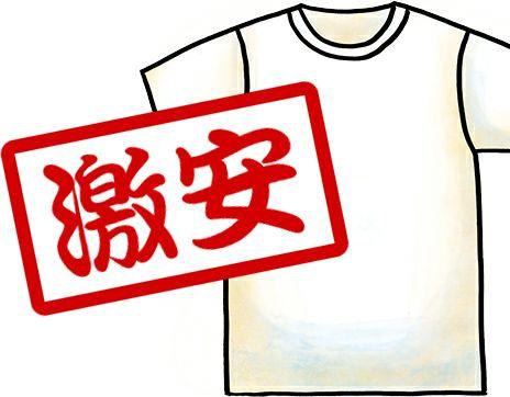 激安Tシャツ