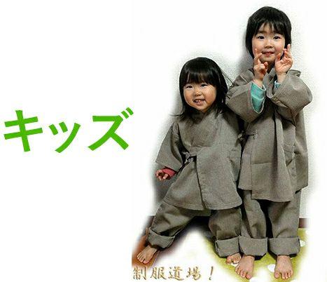 キッズ(子供用)作務衣(さむえ)