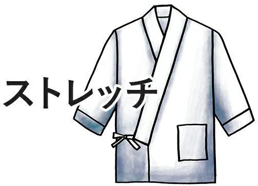 ストレッチ作務衣(さむえ)