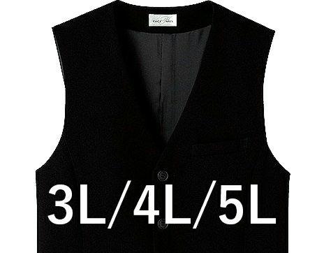 大きいサイズ4L・5Lのベスト