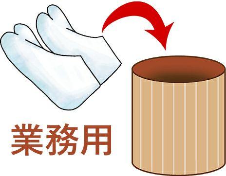 業務用使い捨て足袋・靴下