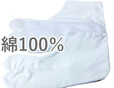 綿100%足袋