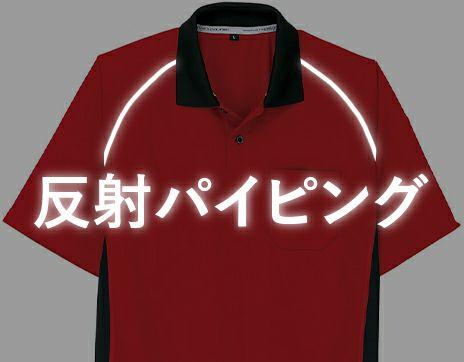 反射パイピング付きポロシャツ