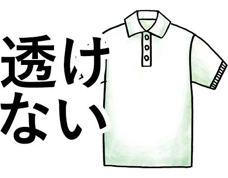 透けないポロシャツ