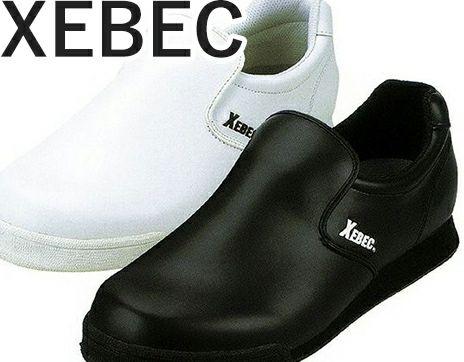 ジーベック(XEBEC)コックシューズ