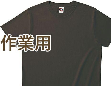 作業用Tシャツ
