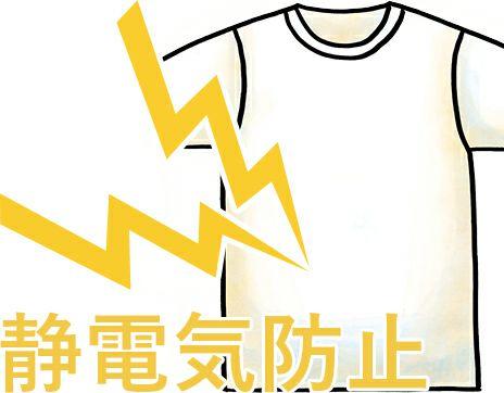 静電気防止Tシャツ