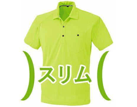 スリム細身なポロシャツ