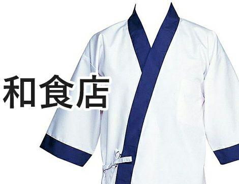和食店作務衣(さむえ)