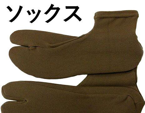足袋ソックス