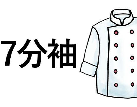 7分袖コックコート